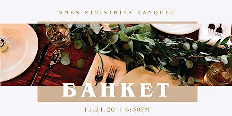 Annual SMBS Ministries Banquet 2020 tickets
