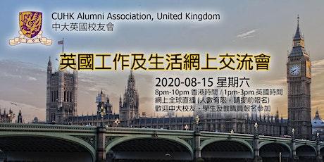 英國工作及生活交流會 (CUHK Alumni) tickets