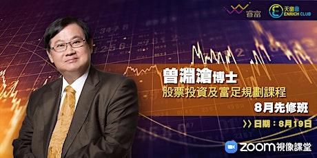 曾淵滄博士「股票投資及富足規劃課程」先修班 - 8月班 tickets