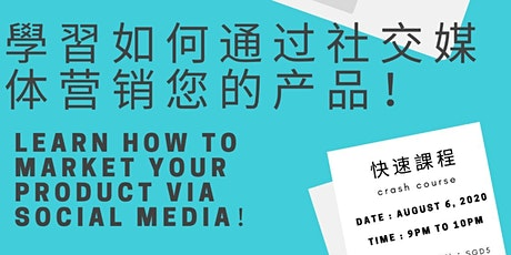 Learn How to Market your Product via Social Media tickets