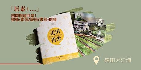「唇素+」田間圍爐共學 #八月篇 tickets
