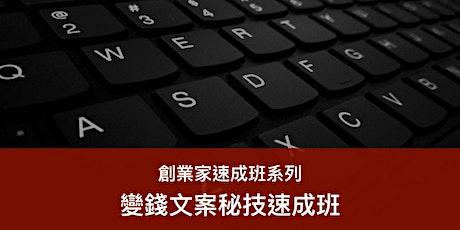 變錢文案秘技速成班 (28/8) tickets