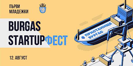 Първи Младежки Startup Фест, Бургас 2020 tickets