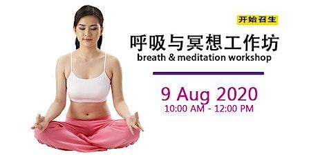 Breath & Meditation Workshop 呼吸与冥想工作坊 tickets
