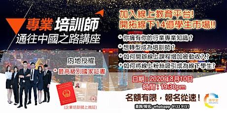 《專業培訓師通往中國之路講座》(TR0810) tickets