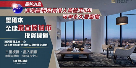 澳洲新移民政策 – Melbourne Square 物業展銷會 | Melbourne Australia Real Estate Seminar tickets