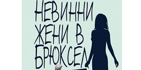 "Presentation of the novel ""Innocent Women in Brussels"" by Dimil Stoilov tickets"