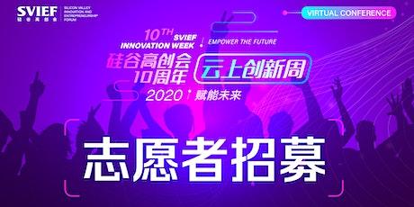Volunteer @ 2020 SVIEF — 硅谷高创会10周年志愿者招募 tickets