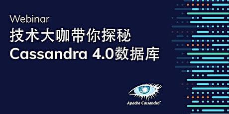 技术大咖带你探秘Cassandra 4.0数据库 tickets