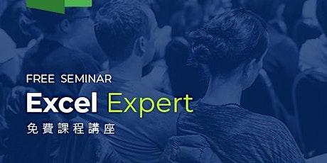免費 - Microsoft Excel Expert 工作坊 tickets