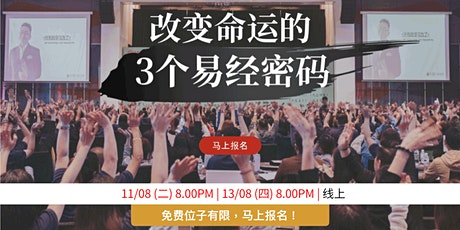【改变命运的3个易经密码】8 月 13 日 (星期四) Tickets