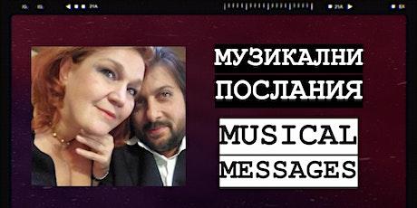 "Концерт ""Музикални послания"" tickets"