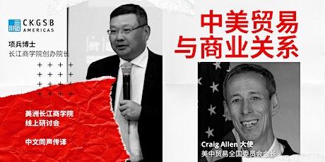 长江美洲-中美贸易与商业关系线上研讨会 tickets