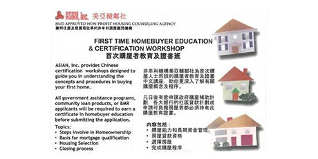 8/23/20 First-Time Homebuyer Education & Certification Workshop 首次購屋者教育及證書班 tickets