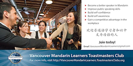 Vancouver Mandarin Learners Toastmasters Club Meeting tickets