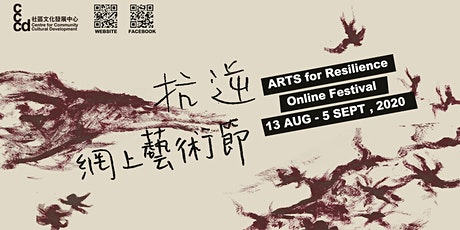 Arts for Resilience 抗逆 - 網上藝術節 tickets