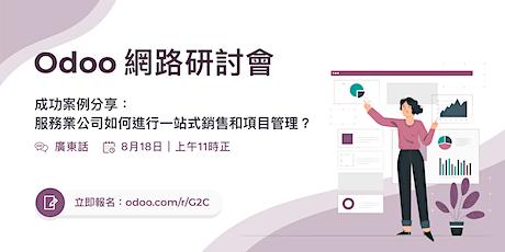 成功案例分享 - 服務業公司如何進行一站式銷售和項目管理?- Odoo 網路研討會 tickets