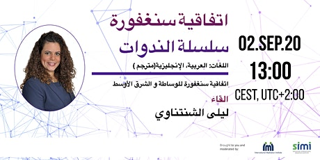 Laila El Shentenawi - The Singapore Convention and the Middle East (Arabic) tickets