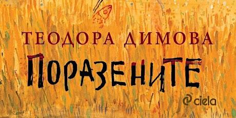 """Представяне на новия дългоочакван роман на Теодора Димова """"ПОРАЗЕНИТЕ"""" tickets"""
