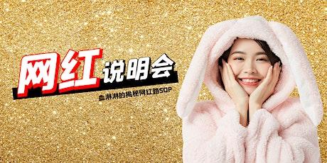 【网红说明会】Puchong - 8/8/2020(六) tickets