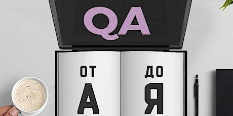 Бесплатный ОНЛАЙН семинар: QA от A до Я (20.08.2020) tickets