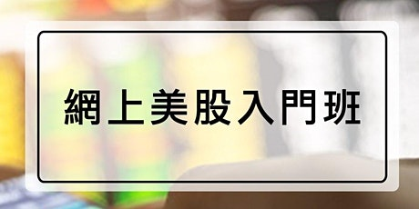 美股隊長美股入門班 (總第30屆) [12小時網上課+ 4小時實體課] tickets