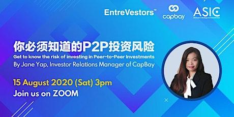 你必须知道的P2P投资风险 tickets