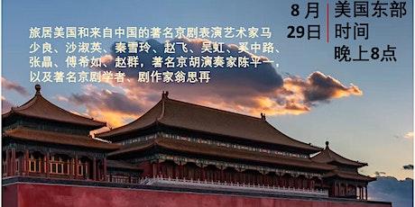 Bridge the Pacific Ocean with Beijing Opera   跨越大洋的云中京剧盛会 tickets