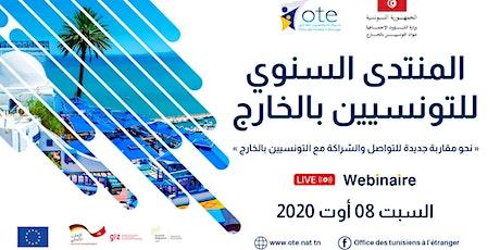 Forum Annuel des Tunisiens à l'étranger tickets