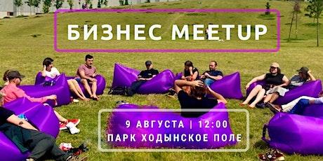 Бизнес Meetup tickets