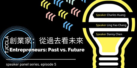 Entrepreneur: Past VS Future 創業家: 從過去看未來 Ep.5 tickets
