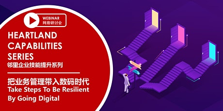 Take Steps to be Resilient by Going Digital 把业务管理带入数码时代 tickets