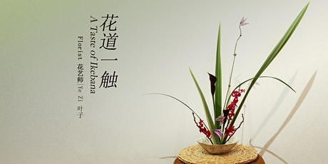 A Taste of Ikebana Workshop|花道一触 tickets