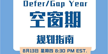 Defer/Gap Year 空窗期 规划指南 tickets