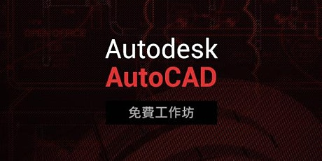 免費 - Autodesk AutoCAD 工作坊 (Cantonese Speraker) tickets
