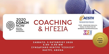 COACH NOW 2020 - COACHING & ΗΓΕΣΙΑ tickets