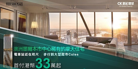 Australia Melbourne Real Estate Seminar - 墨爾本市中心黃金地段 West Side Place tickets