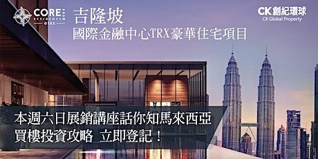 2020萬眾矚目 TRX 住宅項目 – 首批價單發售 | Malaysia Core Residence Real Estate Property tickets