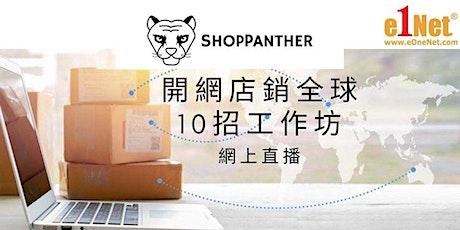 ShopPanther開網店銷全球10招 (網上直播工作坊)- Online Store HK Webinar tickets