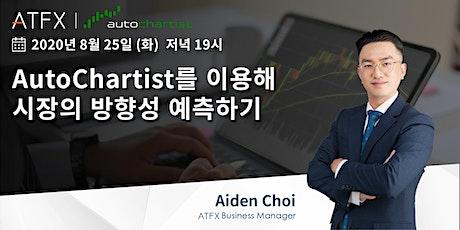 ATFX Korea Webinar - AutoChartist 기초 교육 tickets