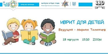 Иврит для детей tickets