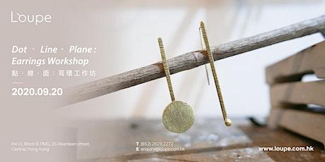 Dot ▪ Line ▪ Plane:  Earrings Workshop 點 ▪ 線 ▪ 面 :耳環工作坊 tickets