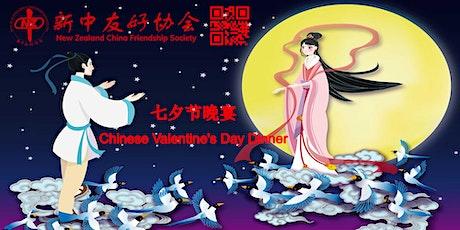 Chinese Valentine's Day Dinner tickets