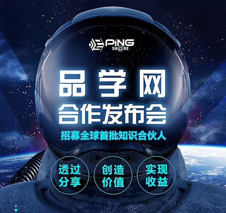 PingShare Partner image