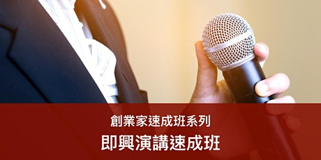 即興演講速成班 (15/9) tickets