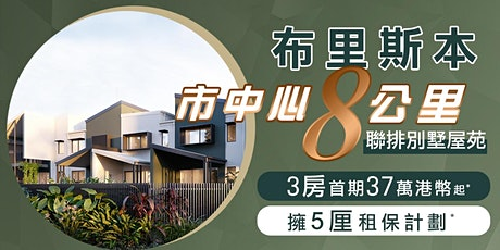[AU] Brisbane Minnippi Quarter 3rd Exhibition V2 tickets
