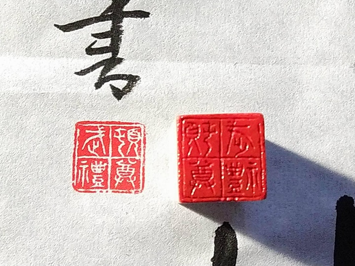 Japanese and Chinese Seal Engraving – Tenkoku image