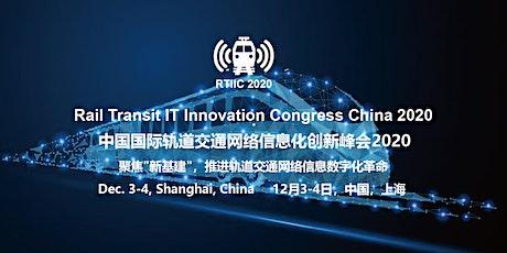 Rail Transit IT Innovation Congress China 2020 tickets
