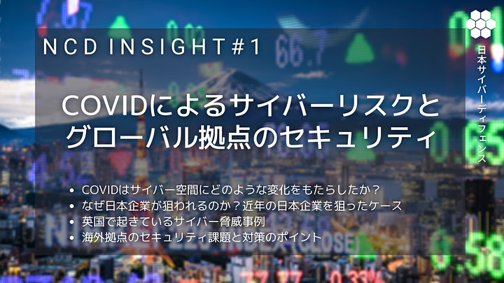 NCD Insight 1-COVIDによるサイバーリスクと海外拠点のセキュリティ image