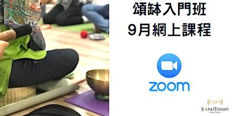 9月Zoom Class 頌缽入門班 LEVEL 1(逢周一及周三) tickets